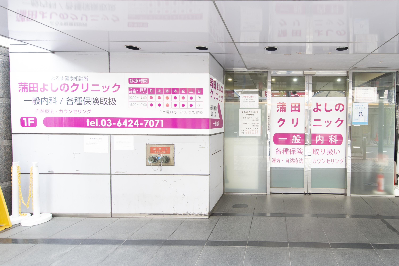 JR蒲田駅より